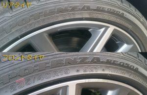 タイヤサイズ比較