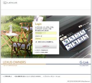 LEXUSオーナーズサイトログイン画面