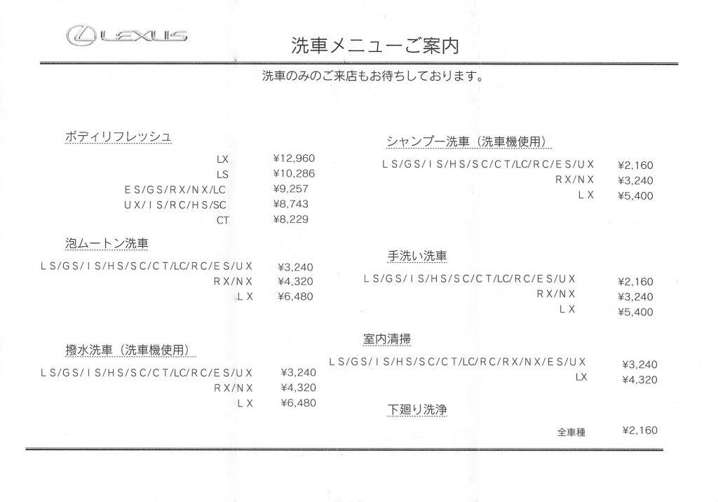 LEXUS藤沢の洗車メニュー